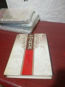 昭明文选下:中国古典名著