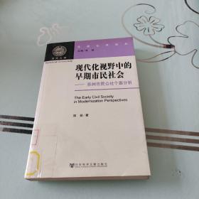 现代化视野中的早期市民社会:苏州市民公社个案分析