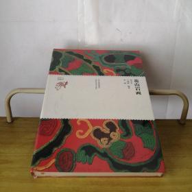23花山岩画(我们的广西丛书之一)