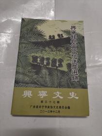 兴宁文史第三十七辑·兴宁非物质文化遗产选录