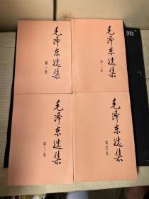 毛泽东选集 全四卷 1-4