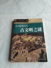 破译科学系列:未破解的古文明之谜