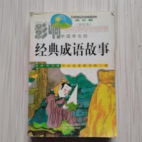 影响中国学生的经典成语故事(银星卷)