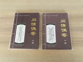 中国传世名著经典文库:闲情偶寄(上下)