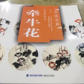 学画宝典·中国画技法:牵牛花