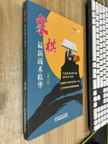 象棋最新战术精华(第六辑)
