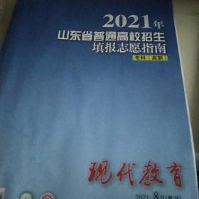 现代教育2021年山东省普通高校招生填报志愿指南 专科高职