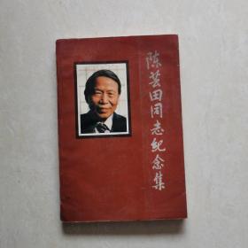 陈芸田同志纪念集