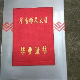华南师范大学毕业证书