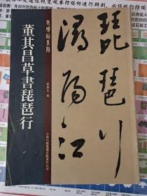 老碑帖系列(第2辑):董其昌草书琵琶行