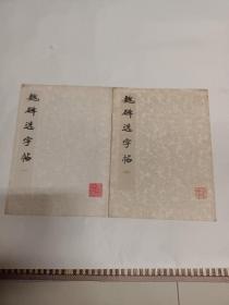 魏碑选字帖(一、二)