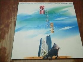 深圳经济特区建设专题邮册
