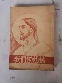 民国28年初版  我们的领袖  耶稣传【全一册】一厚册