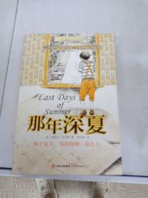 长青藤书系美国图书馆协会亚历克斯奖:那年深夏