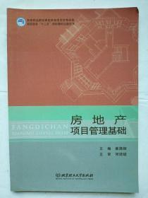 房地产项目管理基础