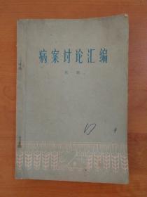 病案讨论汇编 第一辑(75年一版一印)