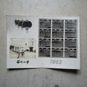 福州大学1963年历贺卡照片