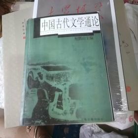 中国古代文学通论