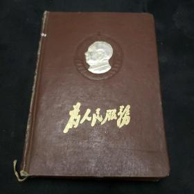 50年代日记本。为人民服务(空白)