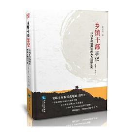 乡镇干部手记——中国乡村治理中鲜为人知的实况(1990~2017)❤ 李万忠 知识产权出版社9787513054546✔正版全新图书籍Book❤