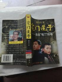 """宅门逆子:郭宝昌""""宅门""""小说系列之二"""