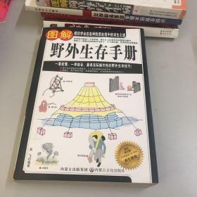 图解野外生存手册(彩色图文版 图解道教七五品)两册合售
