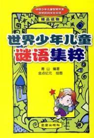 世界少年儿童谜语集粹❤ 青山  编著 金盾出版社9787508241463✔正版全新图书籍Book❤