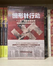 """回形针行动:""""二战""""后期美国招揽纳粹科学家的绝密计划(全新塑封)"""