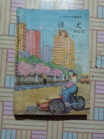 全日制小学实验课本语文第11册