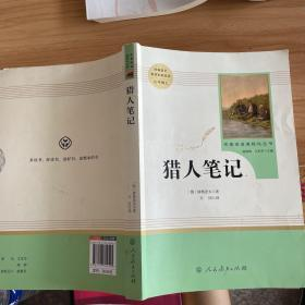 中小学新版教材 统编版语文配套课外阅读 名著阅读课程化丛书 猎人笔记(七年级上册)