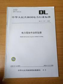 中华人民共和国电力行业标准 电力高处作业防坠器