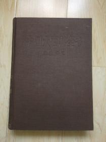中国大百科全书:戏曲 曲艺(书下角有少量油渍)