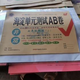 海淀单元测试AB卷 七年级上册 地理 人教版