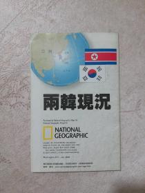 两韩现况,南北朝鲜地图,美国的地图
