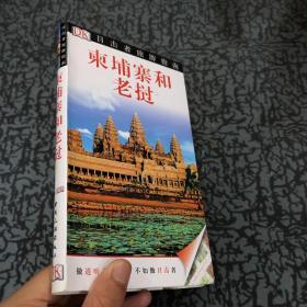 柬埔寨和老挝-目击者旅游指南:(做道听途说者,不如做目击者!深度体验美妙世界!)