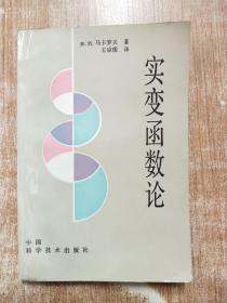 实变函数论【一版一次印刷】
