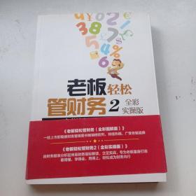 老板轻松管财务2:一本书让老板用好财务指标(全彩实操版)