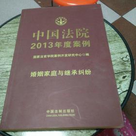 婚姻家庭与继承纠纷-中国法院2013年度案例