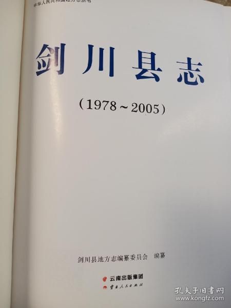 剑川县志(1978-2005)