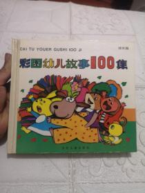 彩图婴儿故事100集(绿果篇)