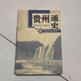 贵州通史 4