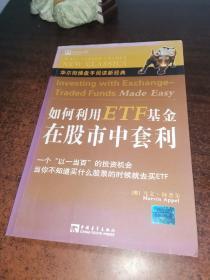 如何利用ETF基金在股市中套利