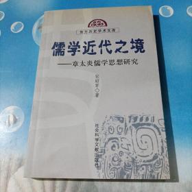 儒学近代之境:章太炎儒学思想研究