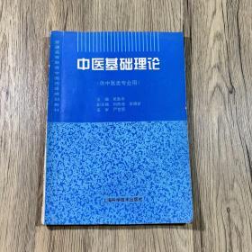 中医基础理论(1995年一版一印)