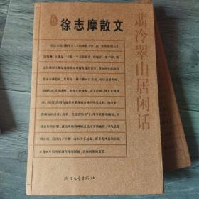 翡冷翠山居闲话(小16开C)