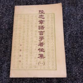 陈志韦语言学著作集(一)