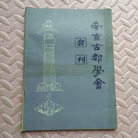 南京古都学会会刊(第一期)