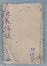 清代民国石印本《东莱博议》,1册,卷首卷1,大体品相如图。