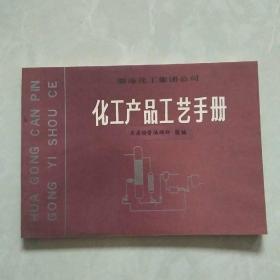 化工产品工艺手册