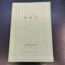 死魂灵(网格本1983年湖北一版一印)